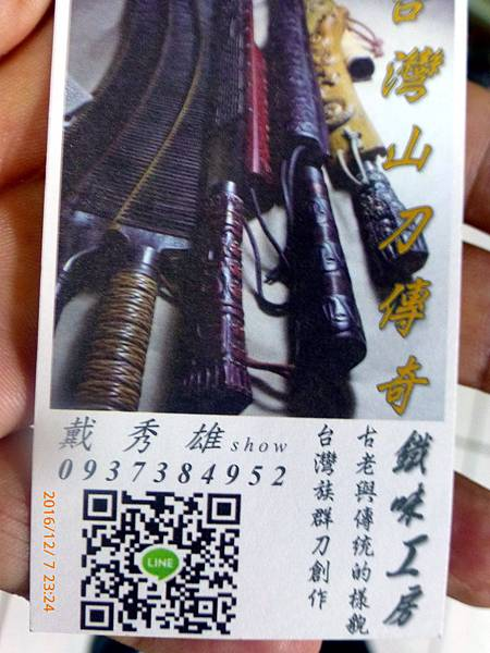 P1200138戴秀雄老師.jpg