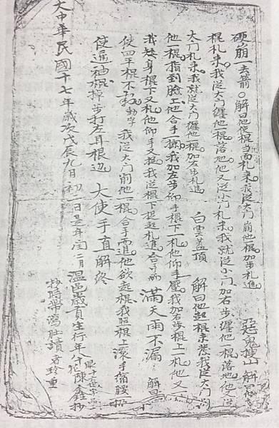 20170722134350_IMG_3374陳鑫抄本.JPG
