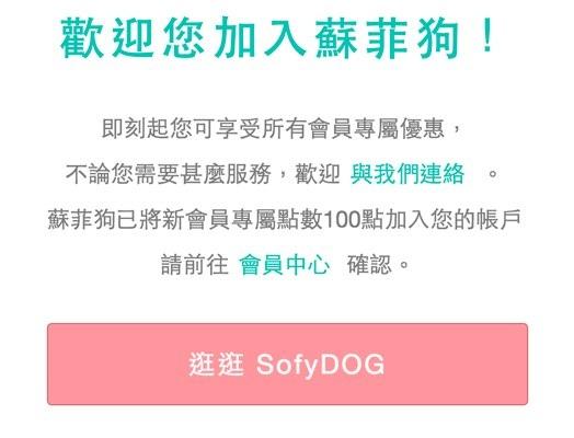 註冊完成 - SofyDOG寵物精品.jpg