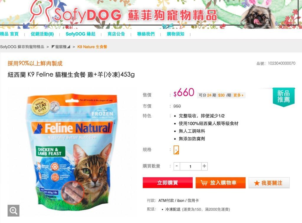 紐西蘭 K9 Feline 貓糧生食餐 雞+羊(冷凍)453g-momo摩天商城-2.jpg