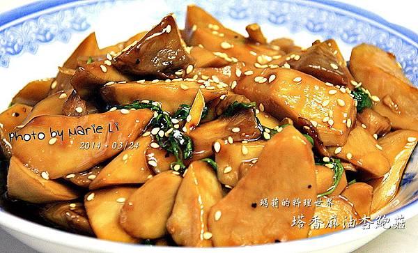 塔香麻油杏鮑菇-01