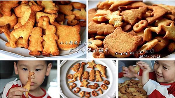 烤餅干-01.jpg
