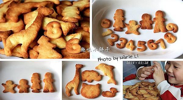 烤餅干-09.jpg