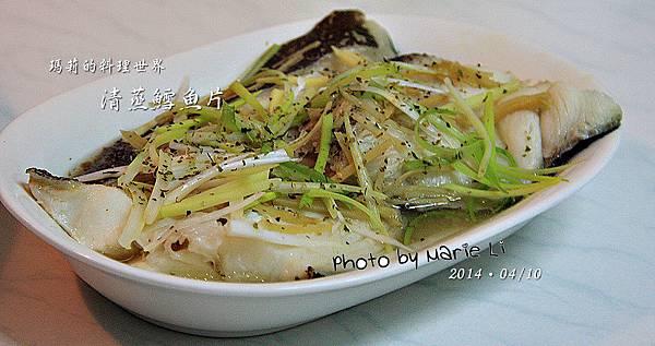 清蒸鱈魚片-01