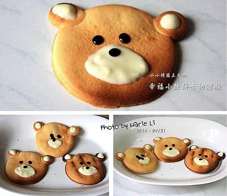 幸福小熊餅干-01