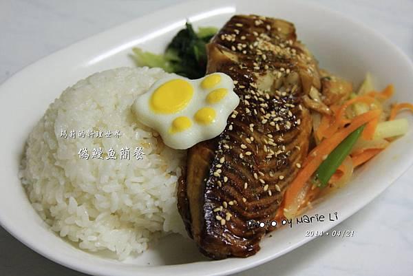 偽鰻魚飯-01