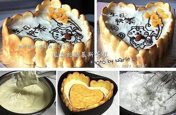 鳳梨乳酪慕斯蛋糕-01