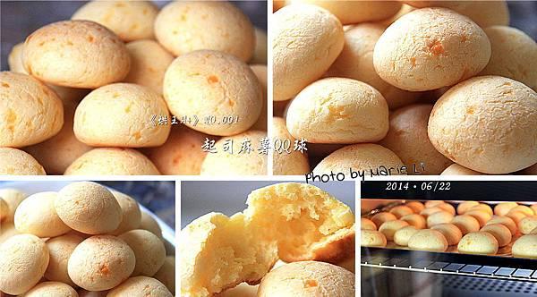 起司麻薯QQ球-01