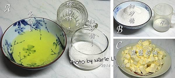 柚香義大利奶油蛋白霜-02