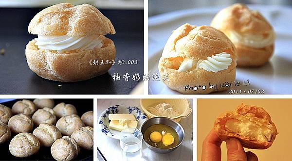 柚香奶油泡芙-01