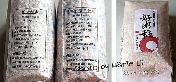 養生十穀糙米漿-02