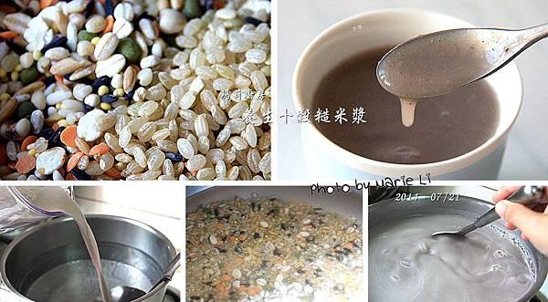 養生十穀糙米漿-01
