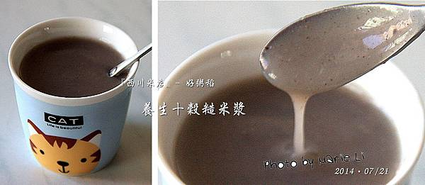 養生十穀糙米漿-08