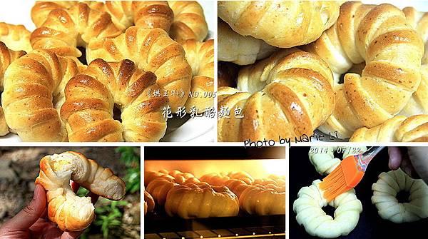 花形乳酪麵包-01