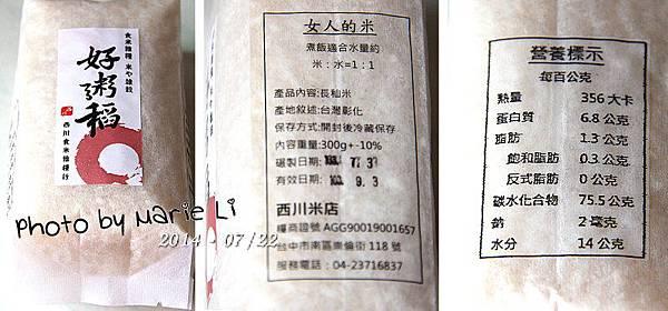 西川米店-04