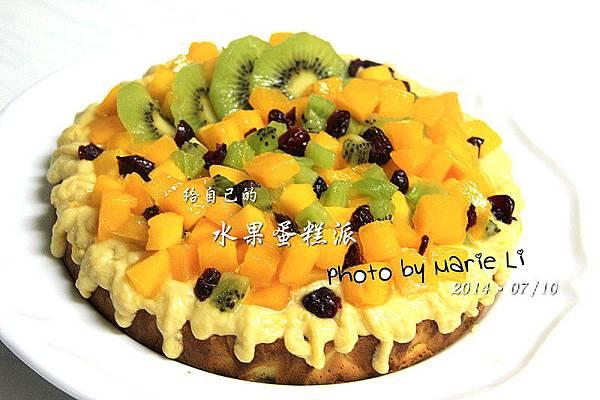 水果蛋糕派-01