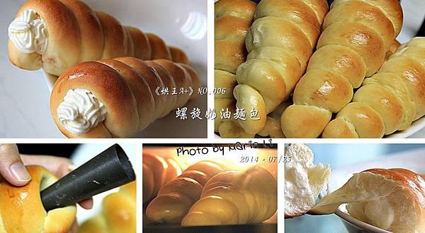 螺旋奶油麵包-01