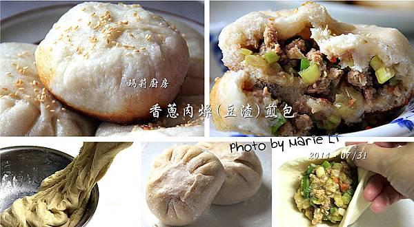香蔥肉燥(豆渣)煎包-01