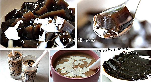 仙草凍+奶茶-01