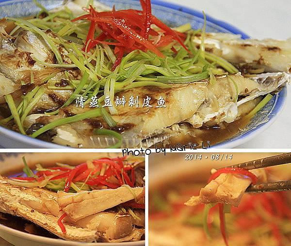 豆瓣剝皮魚-06