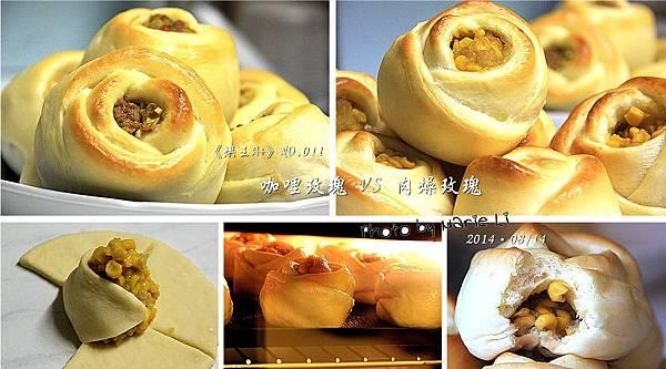 咖哩肉燥玫瑰-01