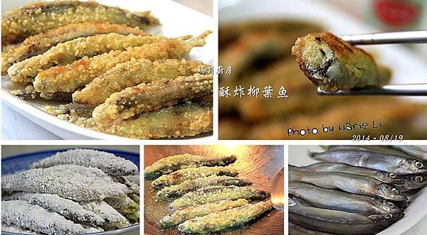 酥炸柳葉魚-01