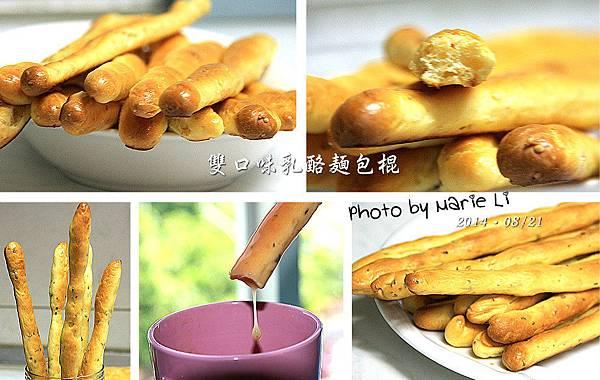 乳酪麵包棍-09