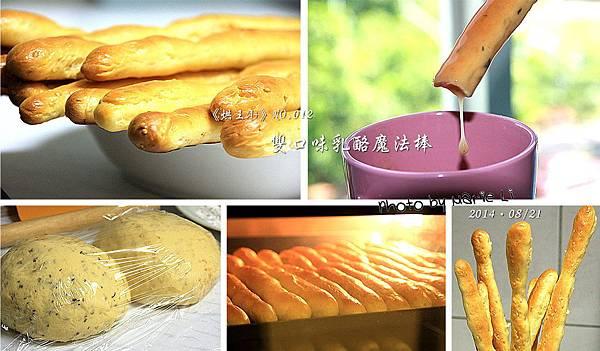 乳酪麵包棍-01