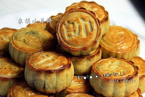 廣式象棋小月餅-10