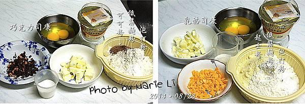 雙口味英式司康-02
