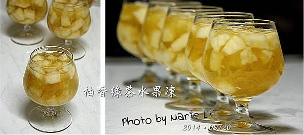 柚香綠茶水果凍-01