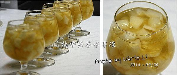 柚香綠茶水果凍-05