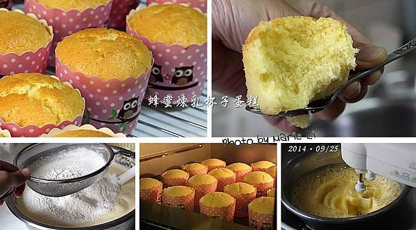 蜂蜜煉乳杯子蛋糕-01