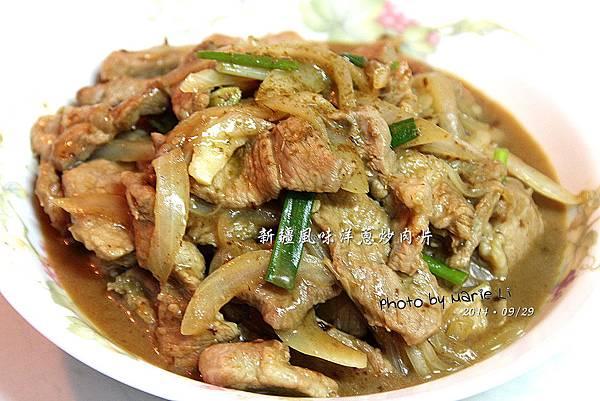 新疆風味洋蔥炒肉片-07