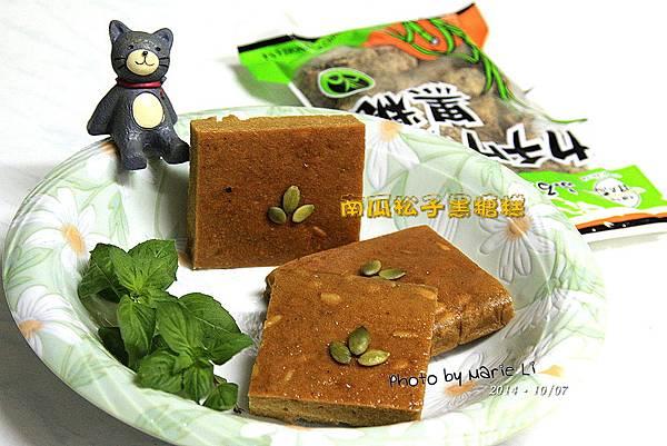 南瓜松子黑糖糕-01