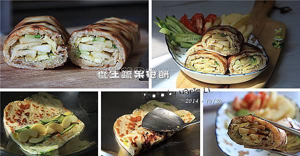 蔬果捲餅-01