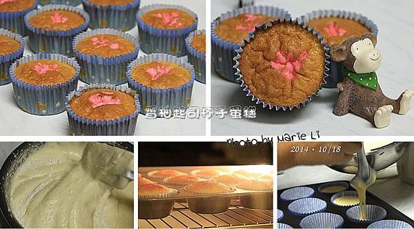 香柚杯子蛋糕-01