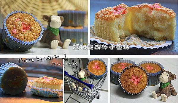 香柚杯子蛋糕-07