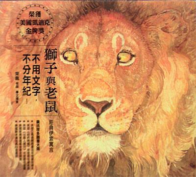 獅子與老鼠.jpg