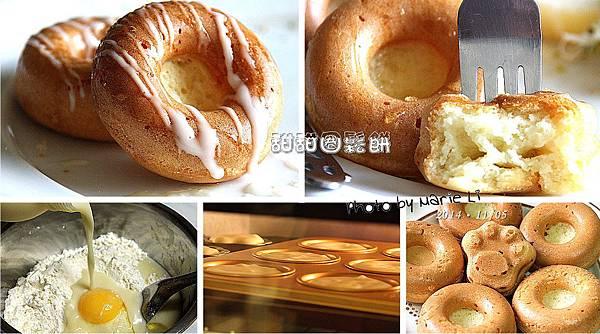 甜甜圈鬆餅-01