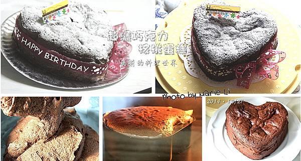 超濃巧克力蛋糕-01