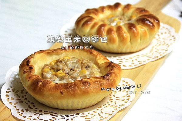 鮪魚玉米圓麵包-01