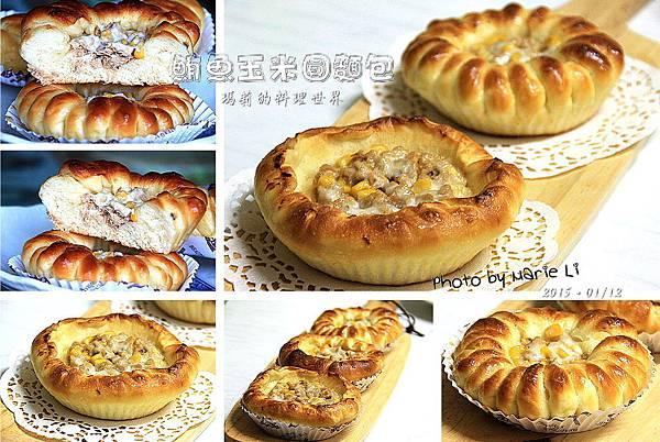 鮪魚玉米圓麵包-09