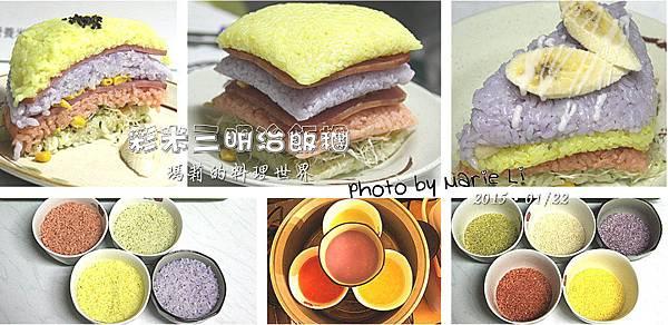 彩米三明治飯糰-01