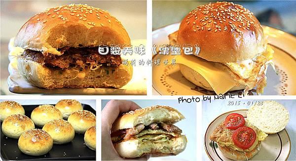 自製漢堡包-01
