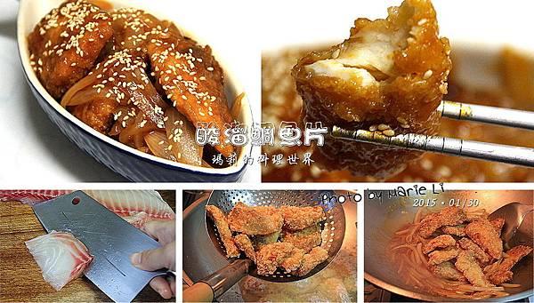 糖醋鯛魚片-01