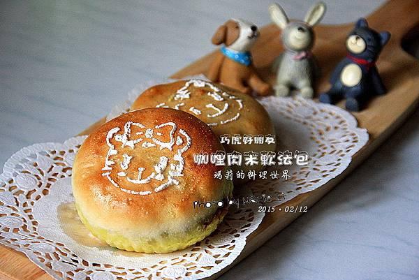咖哩肉末軟法包-11