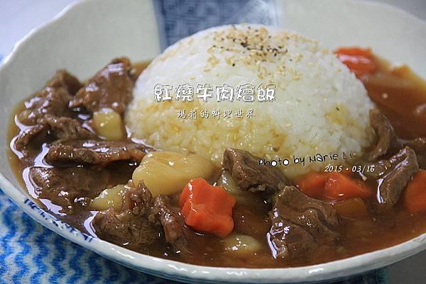 牛肉燴飯-01
