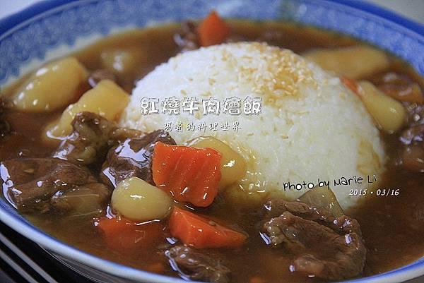 牛肉燴飯-05