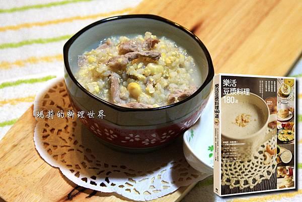 黃豆糙米肉絲粥-01